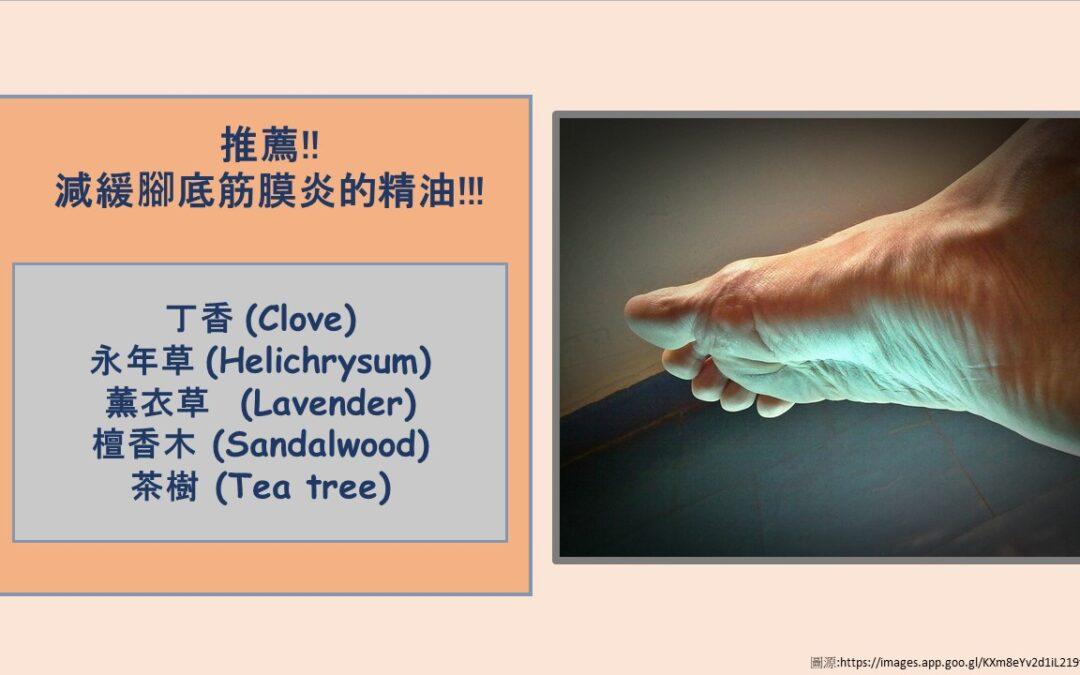 腳底筋膜炎 (Plantar fasciitis)