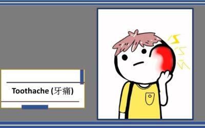 牙痛 (Toothache)