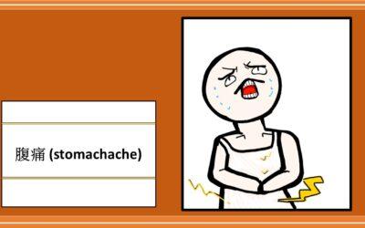肚子痛 (stomachache)