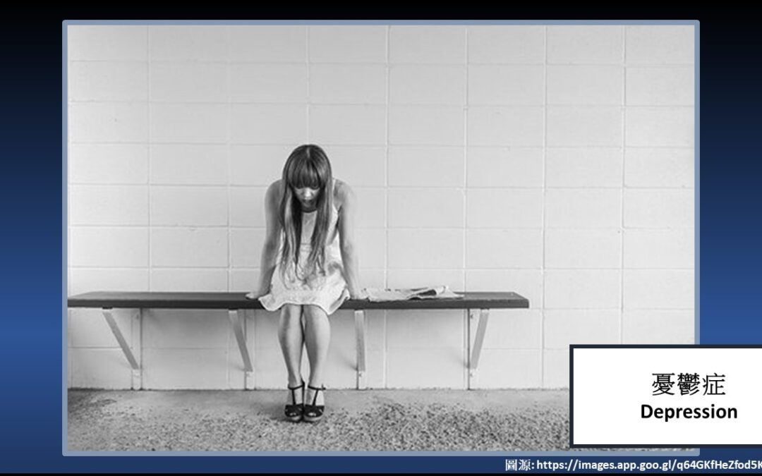 憂鬱症  (Depression)